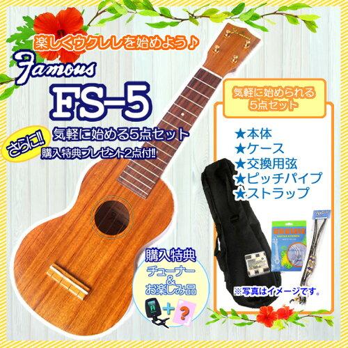 Famous ソプラノウクレレ FS-5 7点-SET(7点セット) フェイマス 高品質、低価...