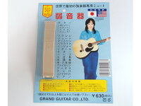 【ポスト投函】GRANDGUITARグランドギター弱音器ギターミュートギターウクレレ琴類バイオリンマンドリンなどの弦を挟んで音量を抑えます夜間のレッスンもこれで安心【RCP】