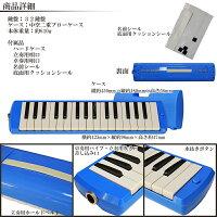 【大特価!】鍵盤ハーモニカKBH-32/BLUE(ブルー・青)32鍵盤【smtb-kd】【RCP】