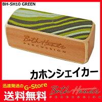 BothHandsPERCUSSIONBH-SH10GRNグリーンスモールカホンシェイカー/カホンシェーカーボスハンズパーカッション【smtb-kd】【RCP】【P2】