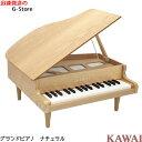 【数量限定】【as】KAWAI グランドピアノ(木目) ナチ...