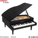 【ラッピング&音階シールのW特典あり!】KAWAI グランドピアノ 1141 黒 ブラック 32鍵盤 トイピアノ/ミニピアノ 楽器玩具 知育玩具 おもちゃ カワイ 河合楽器製作所【smtb-KD】【RCP】
