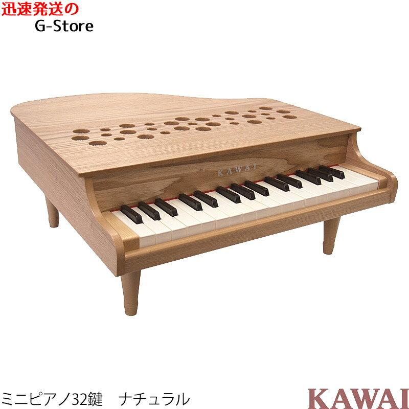 【ラッピング&音階シールのW特典あり!】KAWAI ミニピアノ P-32(ナチュラル) 1164 32鍵盤 トイピアノ 楽器玩具 知育玩具 おもちゃ カワイ 河合楽器製作所【smtb-KD】【RCP】