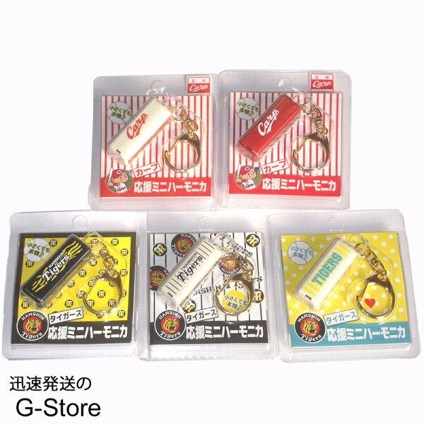 広島東洋カープ&阪神タイガース応援グッズ応援ミニハーモニカ5種類セット smtb-KD  RCP  P2