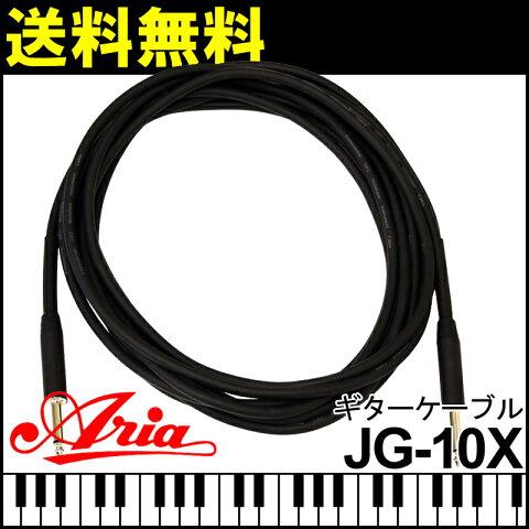 ARIA ギターケーブル JG-10X 10feet(約3m) OFCケーブル使用 アリア【smtb-KD】【RCP】