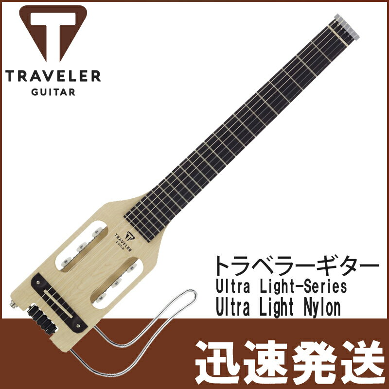 ギター, エレキギター  Ultra Light Nylon TRAVELER GUITARP5