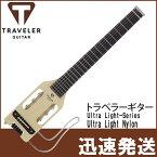 トラベラー・ギター Ultra Light Nylon ウルトラライトナイロン トラベルギター TRAVELER GUITAR【P5】