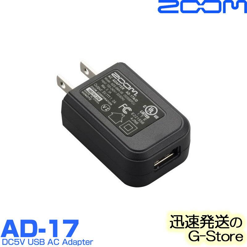 アクセサリー, 電源アダプター ZOOM USB AC AD-17A DC5Vsmtb-kdRCP