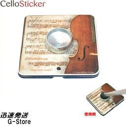 チェロ用エンドピンストッパー クラシック チェロスティッカー Cello Sticker Made In Italy【smtb-KD】【RCP】