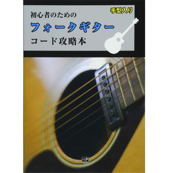 初心者のためのフォークギター コード゛攻略本 オンキョウパブリッシュ【smtb-kd】【RCP】