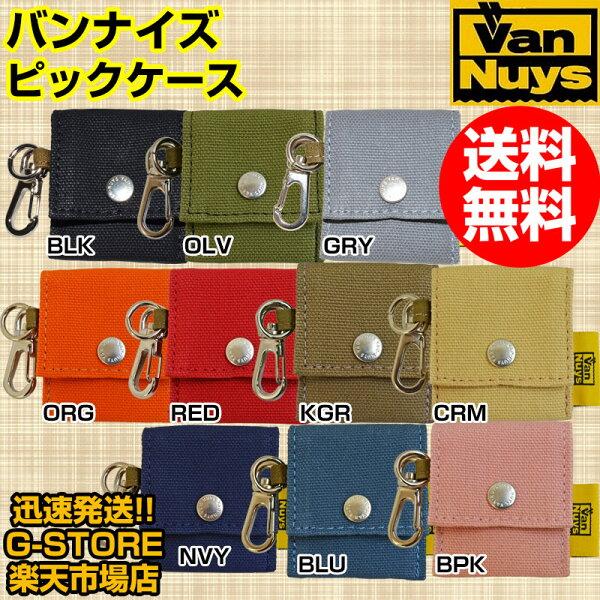 VanNuysピックケースPH-VN帆布製ピックポーチバンナイズ smtb-KD  RCP