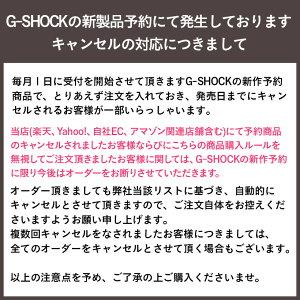 G-SHOCK予約注意