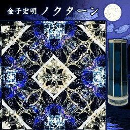 金子 宏明(Hiroaki Kaneko)【ノクターン】【万華鏡】【オイルタイプ】【楽ギフ_包装】【保証】