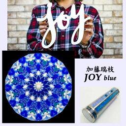 加藤瑞枝(Katou mizue)【joyブルー】【万華鏡】【オイルタイプ】【楽ギフ_包装】【保証】