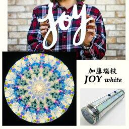 加藤瑞枝(Katou mizue)【joyホワイト】【万華鏡】【オイルタイプ】【楽ギフ_包装】【保証】