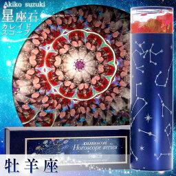 【牡羊座】鈴木明子12星座石カレイドスコープ【万華鏡】【オイルタイプ】【銀座 ヴィヴァン】