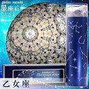 【乙女座】鈴木明子12星座石カレイドスコープ【万華鏡】【オイルタイプ】【銀座 ヴィヴァン】