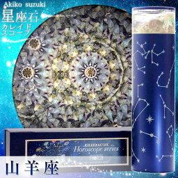 【山羊座】鈴木明子12星座石カレイドスコープ【万華鏡】【オイルタイプ】【銀座 ヴィヴァン】