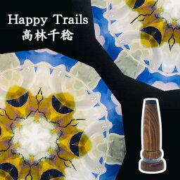 高林 千稔(Chitoshi takabayasi)【Happy Trails】【万華鏡】【カレイドスコープ】【オイルタイプ】【楽ギフ_包装】【保証】【送料無料】