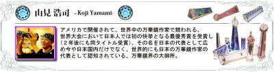 万華鏡:山見浩司監修【万華鏡】【テレイドタイプ】