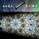 並木亮太(Namiki Ryota)星の標本【万華鏡】【オイルタイプ】【楽ギフ_包装】【保証】【送料無料】