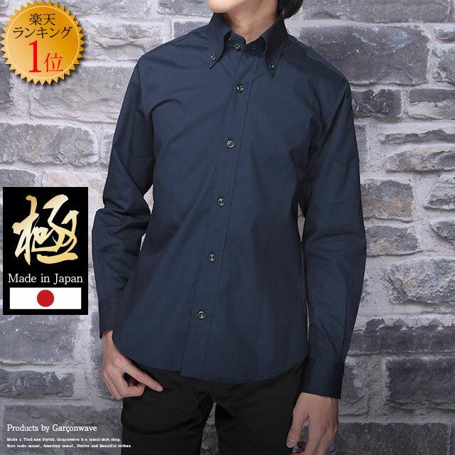 【極-きわみ-】【送料無料】【シャツ】楽天ランキ...の商品画像