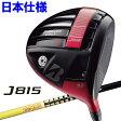 在庫処分 ブリヂストンゴルフ J815 ドライバー Tour AD MJ シャフト 日本正規品 【あす楽対応】