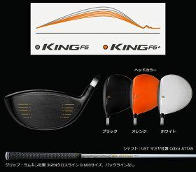 【スパークセール】コブラキングF6+ドライバー2016モデル日本仕様KINGエフ6プラス在庫処分【対応】