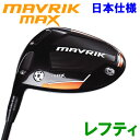 MAVRIK MAX ドライバー レフティー [Diamana 40 for Callaway フレックス:SR ロフト:10.5]