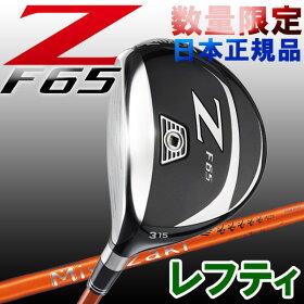 2017数量限定モデルスリクソンZF65フェアウェイウッド▼レフティ▼MiyazakiKaulaMIZUシャフト日本正規品【対応】