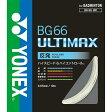 ○YONEX(ヨネックス) BG66アルティマックス BG66UM1-430