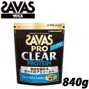 ザバス SAVAS プロ クリアプロテインホエイ100 840g 40食分 すべてのアスリート CJ1308 15SS