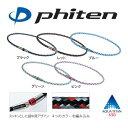phiten(ファイテン) RAKUWAネック X50 ハイエンドIII その1