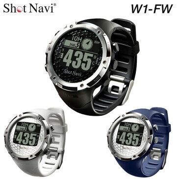 【あす楽対応】ショットナビ W1-FW GPSゴルフナビ 腕時計型【GPSウォッチタイプ】