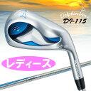 キャスコ ドルフィン アイアン DI-115 3本セット ◆レディース◆ DOLPHIN Iron