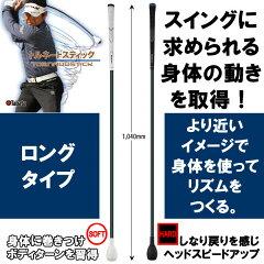 【あす楽対応】 Tabata タバタ TORNADO STICK トルネードスティック ロングタイプ GV-0231LS/LH