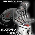 ナイキゴルフ スリングショット オールインワンセット SP 11本セット 日本正規品 メンズ ゴルフクラブフルセット 【あす楽対応】