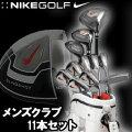 ナイキゴルフスリングショットオールインワンセットSP11本セット日本正規品メンズゴルフクラブフルセット【あす楽対応】