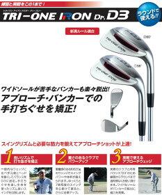 ◇ロイヤルコレクションゴルフ練習用品トライワンアイアンドクターディースリーTRIONEIRONDrD3ゴルフ練習器具