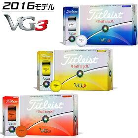 タイトリストVG3ゴルフボール1ダース(12P)2016年モデル【あす楽対応】