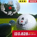 リンクス飛砲ゴルフボール1ダース(12球入)超高反発ボール非公認球非認定球【あす楽対応】