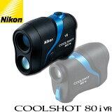 Nikon ニコン レーザー クールショット 80i VR COOL SHOT 80i VR 携帯型レーザー距離計 【あす楽対応】