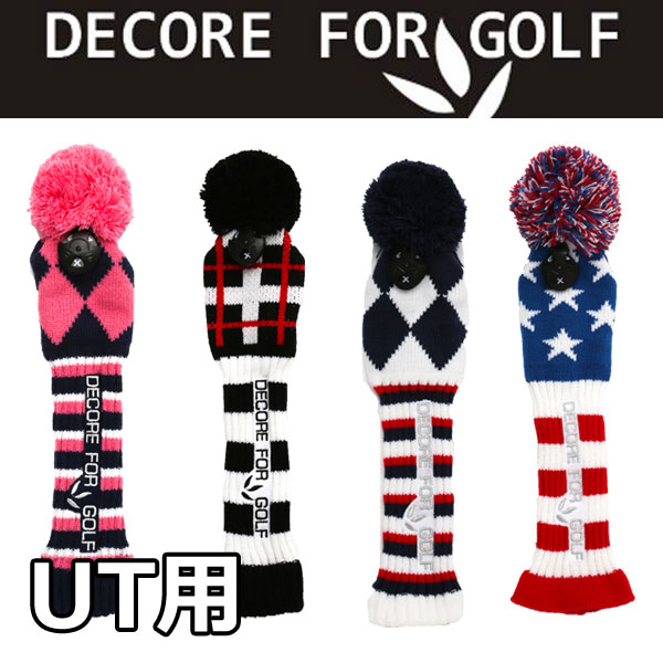 ★DECORE FOR GOLF デコレフォーゴルフ ニットカバー ユーティリティ用ヘッドカバー KNT-UT