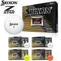 スリクソンNEWZ-STARゴルフボール1ダース(12P)SRIXON2017モデル【あす楽対応】《オリジナルマーカー付》