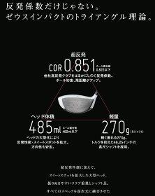 ゼウスインパクト高反発ドライバールール適合外キャスコZeusimpact2017モデル【対応】