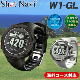 ショットナビW1-GLGPSゴルフナビ腕時計型海外コース対応【対応】