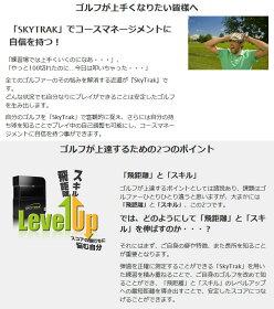 スカイトラックモバイルGPROゴルフゴルフ用弾道測定器SkyTrak本体、モバイル版アプリ付属日本正規品【あす楽対応】