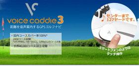 在庫処分ゴルフナビGPSボイスキャディ3VoiceCaddie3VC300【あす楽対応】