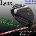 【あす楽対応】リンクスゴルフプレデターV-300ハイブリッドウッドLynxGolf