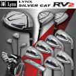 リンクス ゴルフ シルバーキャット RV2 メンズクラブセット 10本セット <キャディバッグ付> 【送料無料】 【あす楽対応】